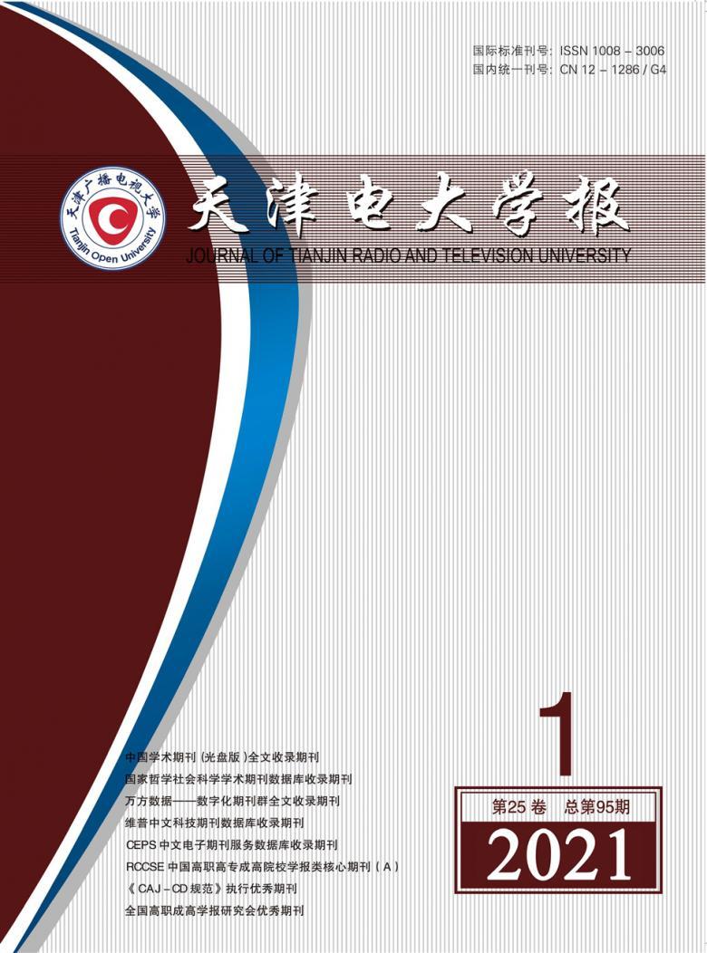 天津电大学报杂志