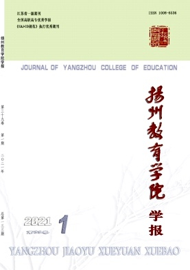 扬州教育学院学报杂志