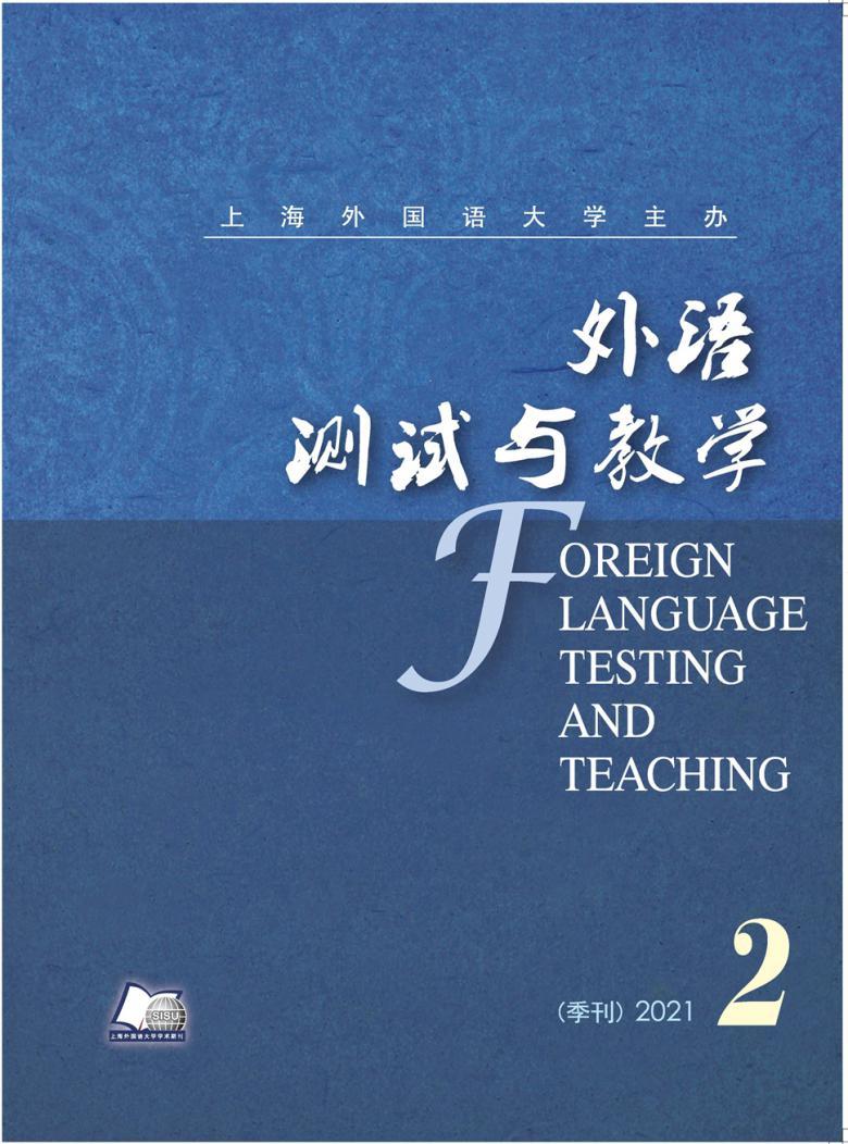 外语测试与教学