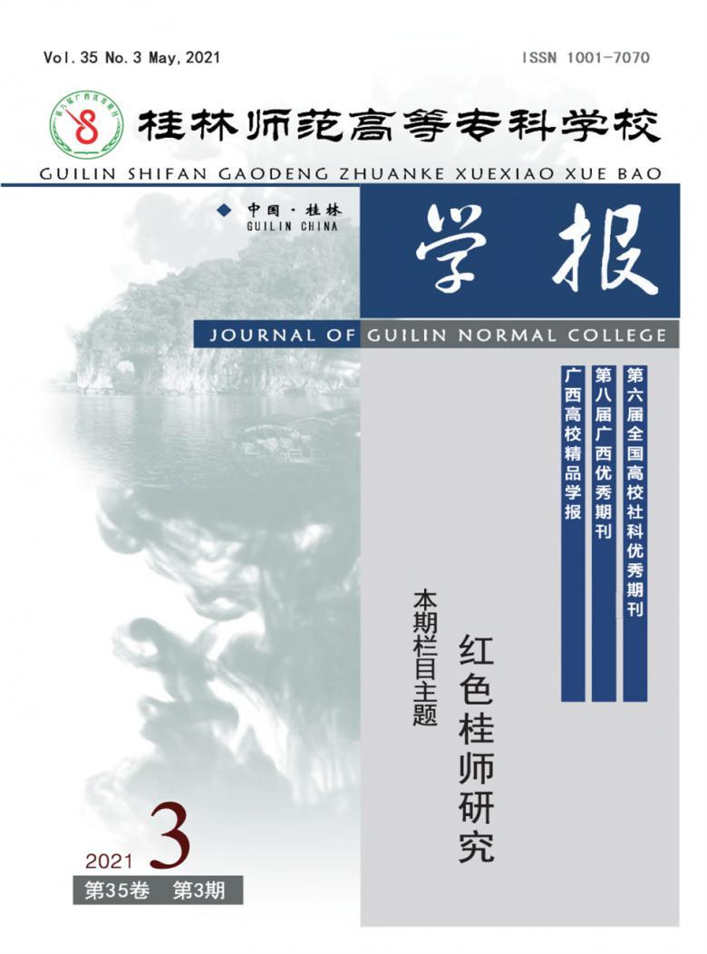 桂林师范高等专科学校学报