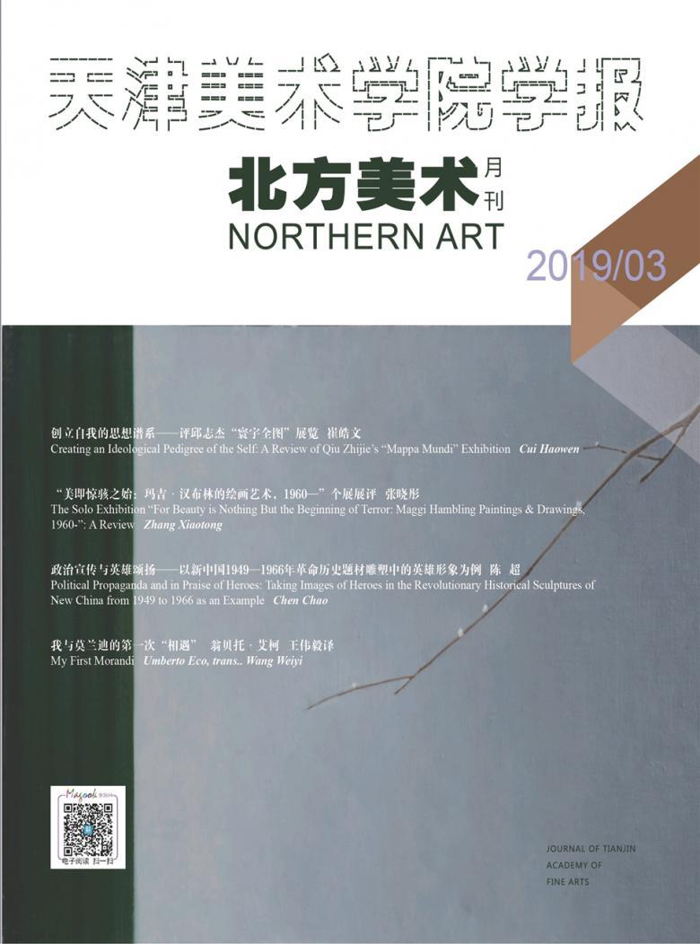 天津美术学院学报杂志