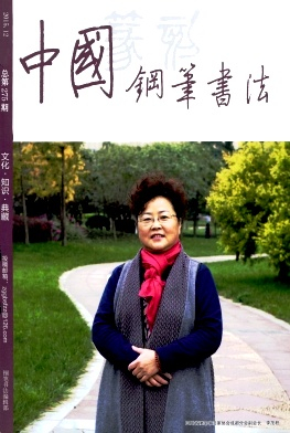中国钢笔书法
