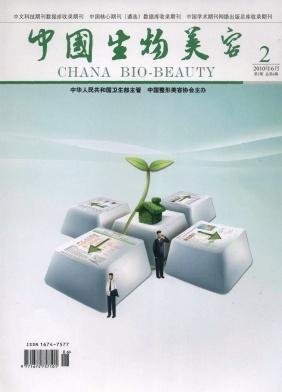 中国生物美容