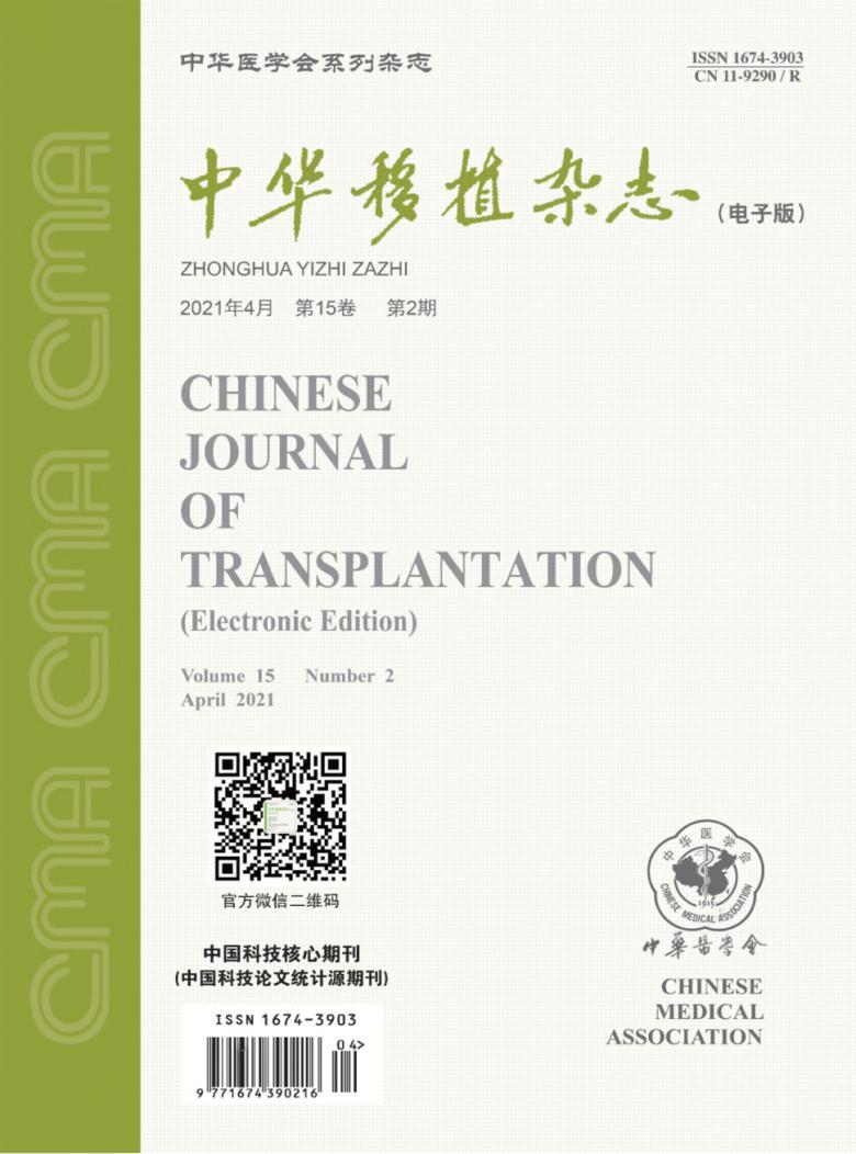 中华移植杂志