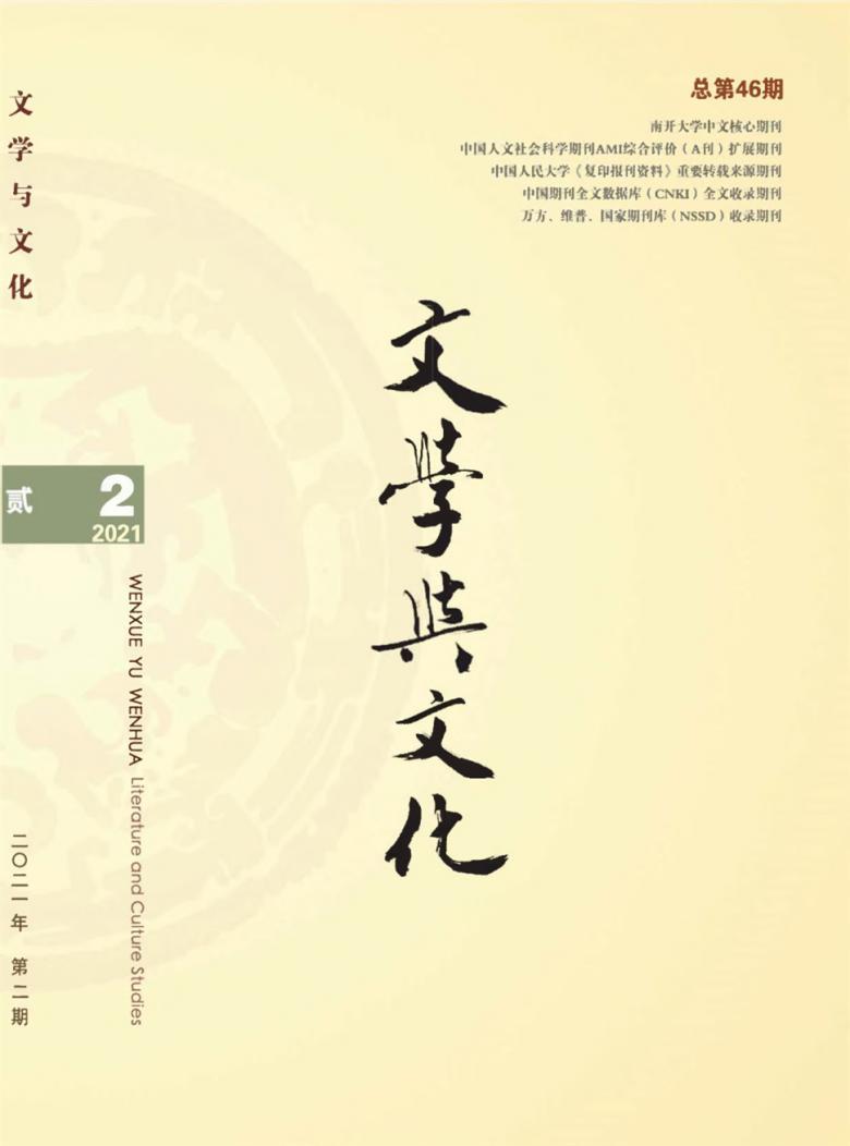 文学与文化杂志