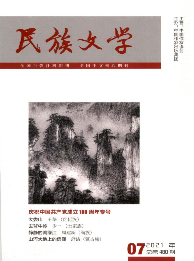 民族文学杂志