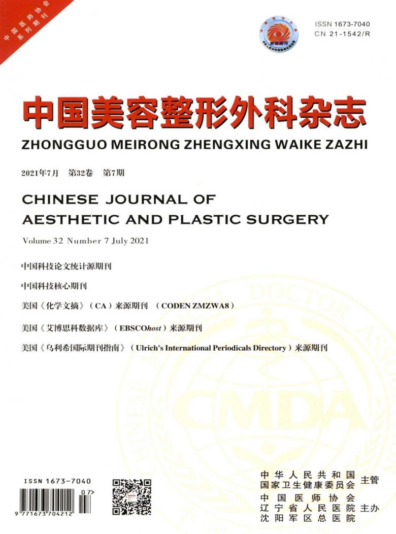 中国美容整形外科