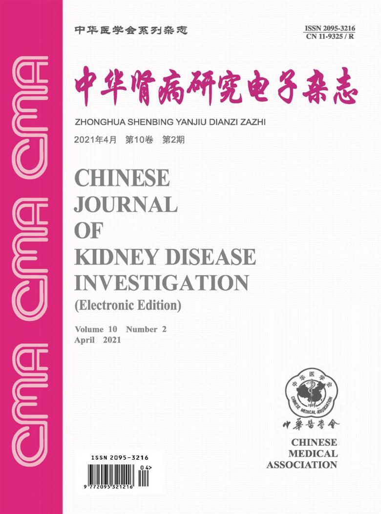 中华肾病研究电子杂志