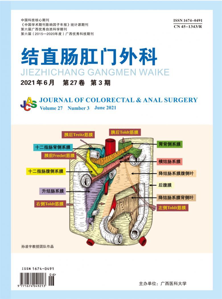 结直肠肛门外科杂志