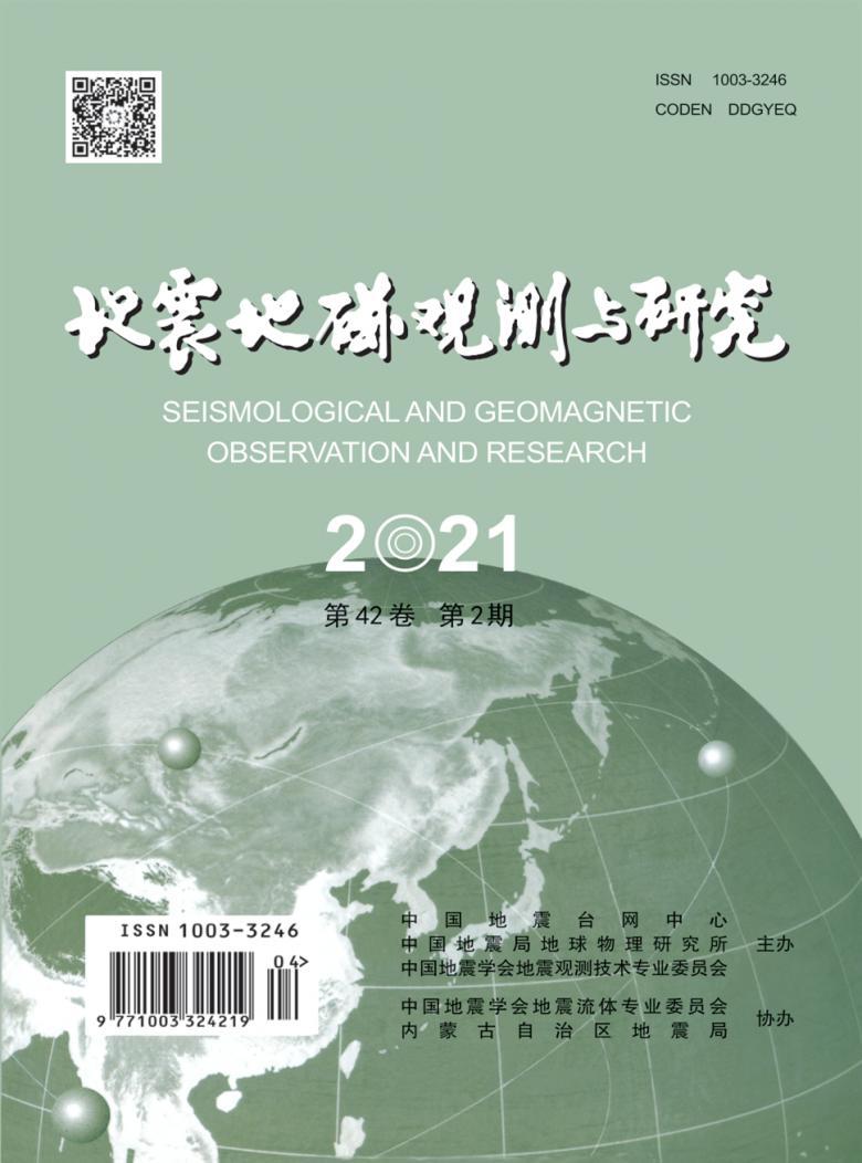 地震地磁观测与研究杂志