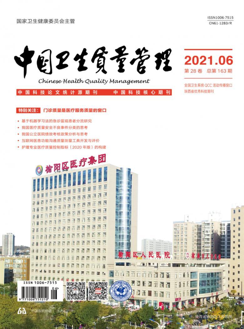 中国卫生质量管理杂志