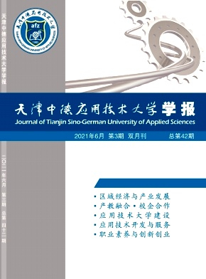 天津中德职业技术学院学报杂志