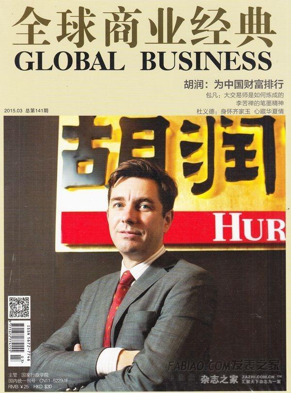 全球商业经典