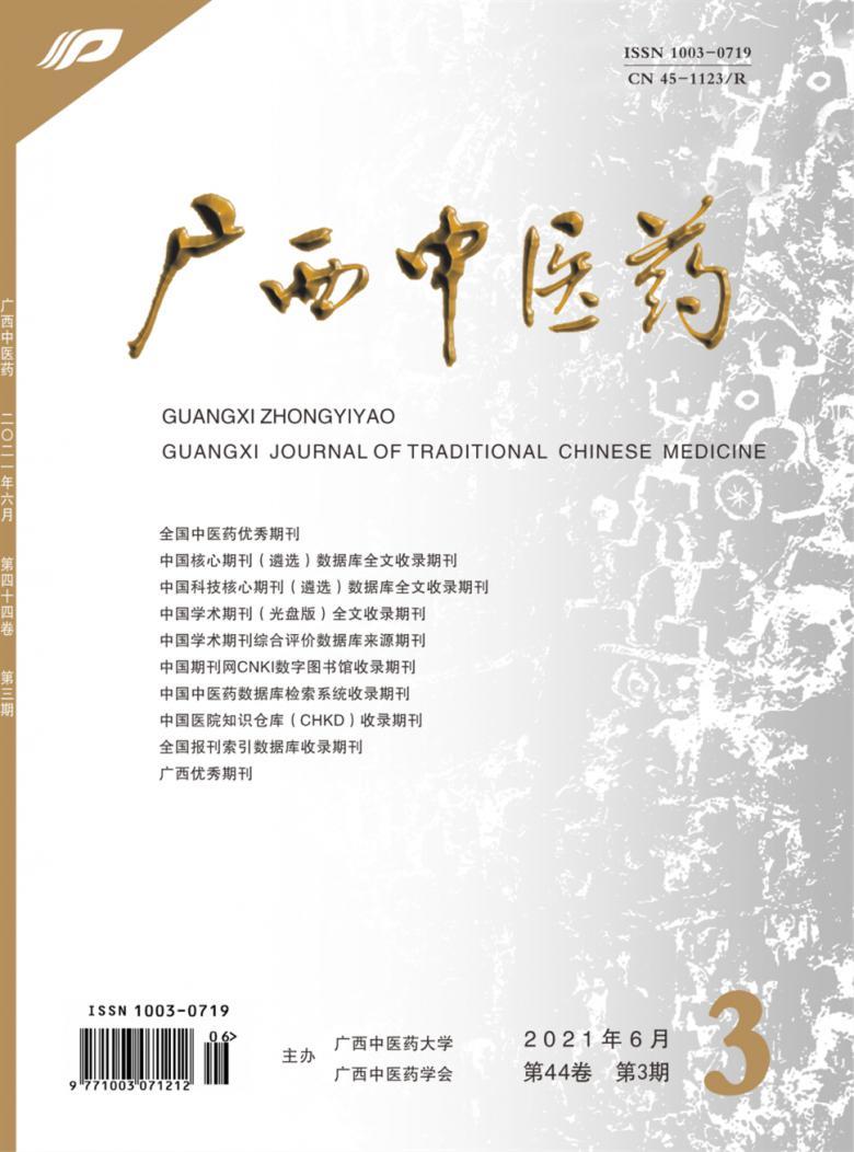 广西中医药杂志