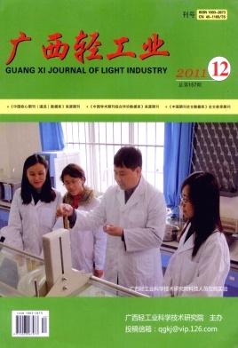 广西轻工业