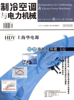 制冷空调与电力机械杂志
