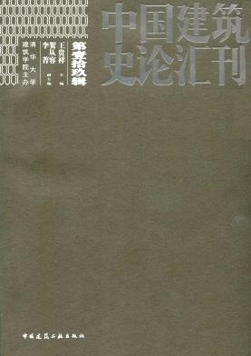 中国建筑史论汇刊