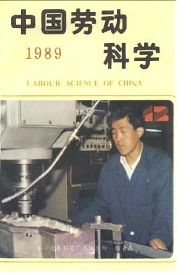 中国劳动科学