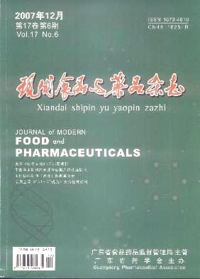 现代食品与药品