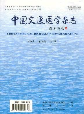 中国交通医学