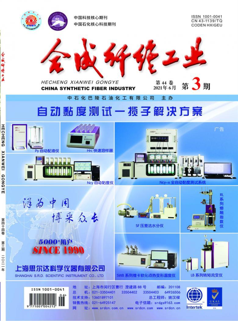 合成纤维工业杂志