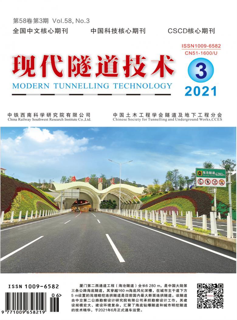 现代隧道技术杂志