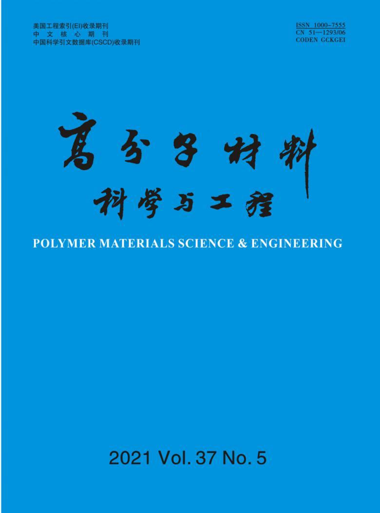 高分子材料科学与工程杂志