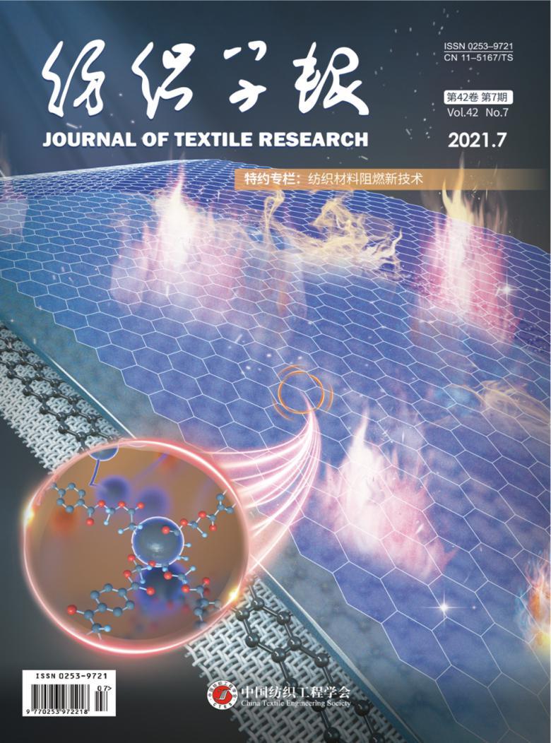 纺织学报杂志