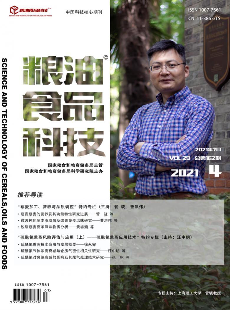 粮油食品科技杂志