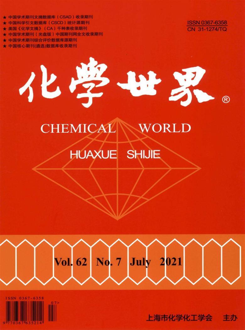 化学世界杂志