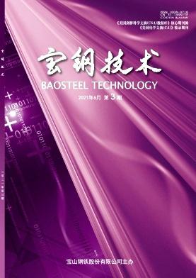 宝钢技术杂志