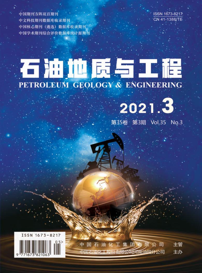 石油地质与工程杂志