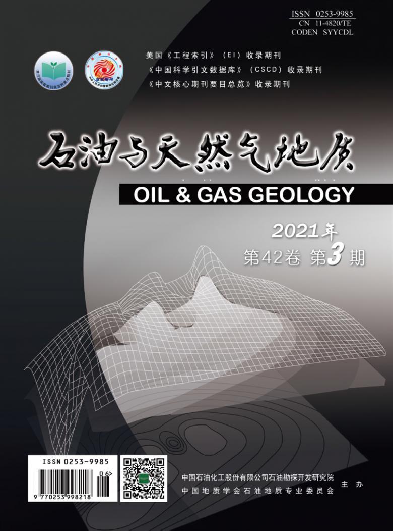 石油与天然气地质杂志