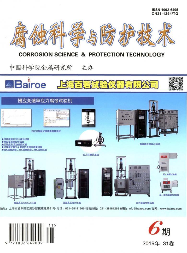腐蚀科学与防护技术杂志