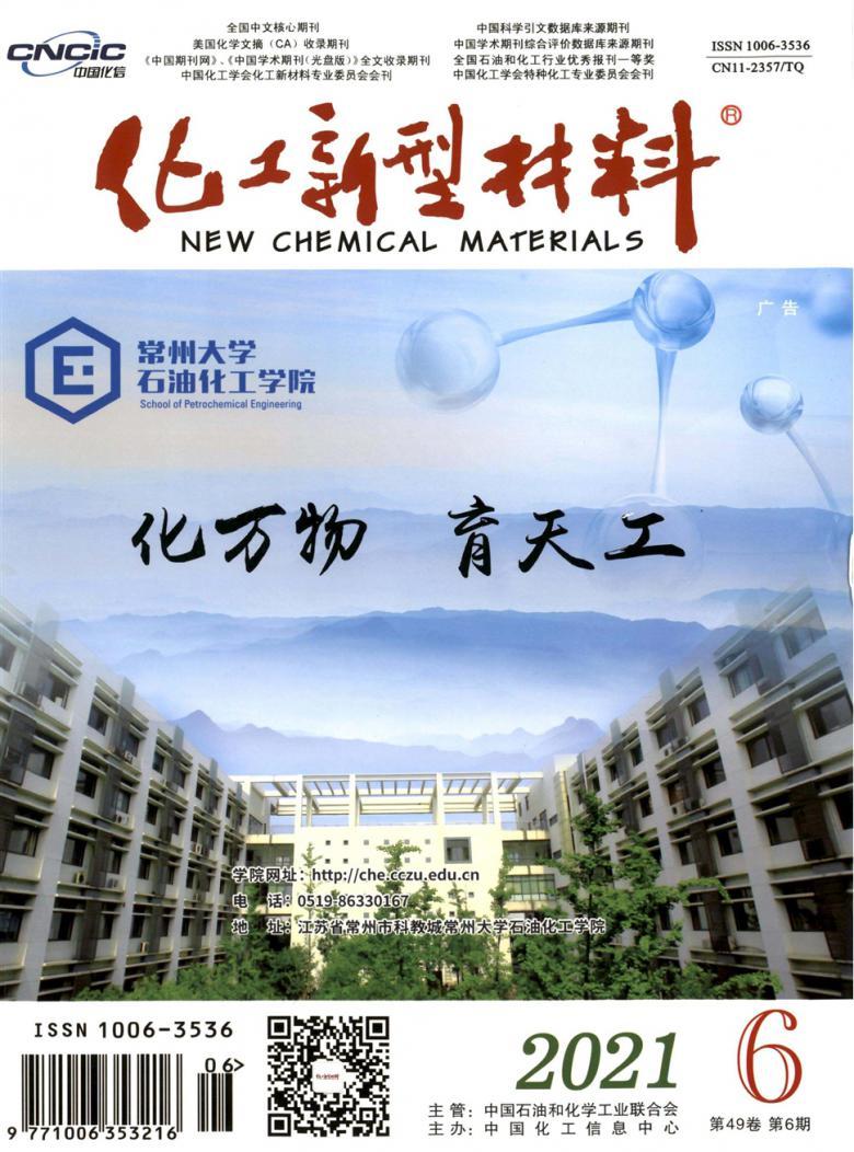 化工新型材料杂志