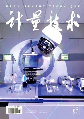 计量技术杂志