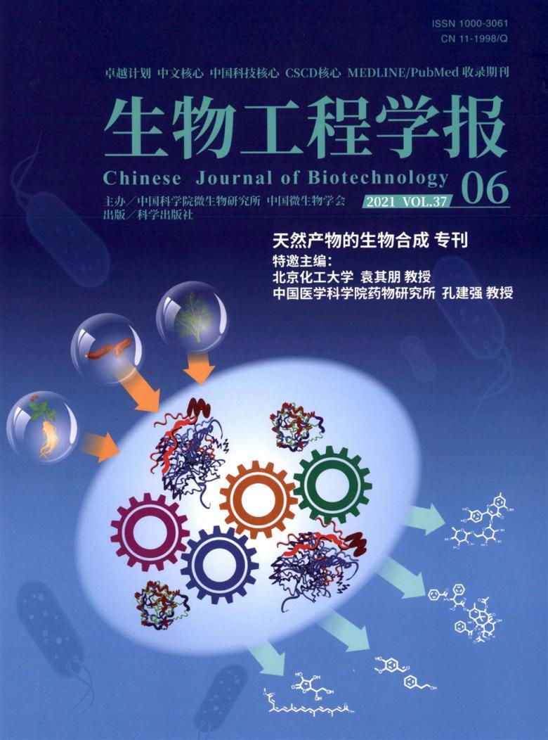 生物工程学报杂志