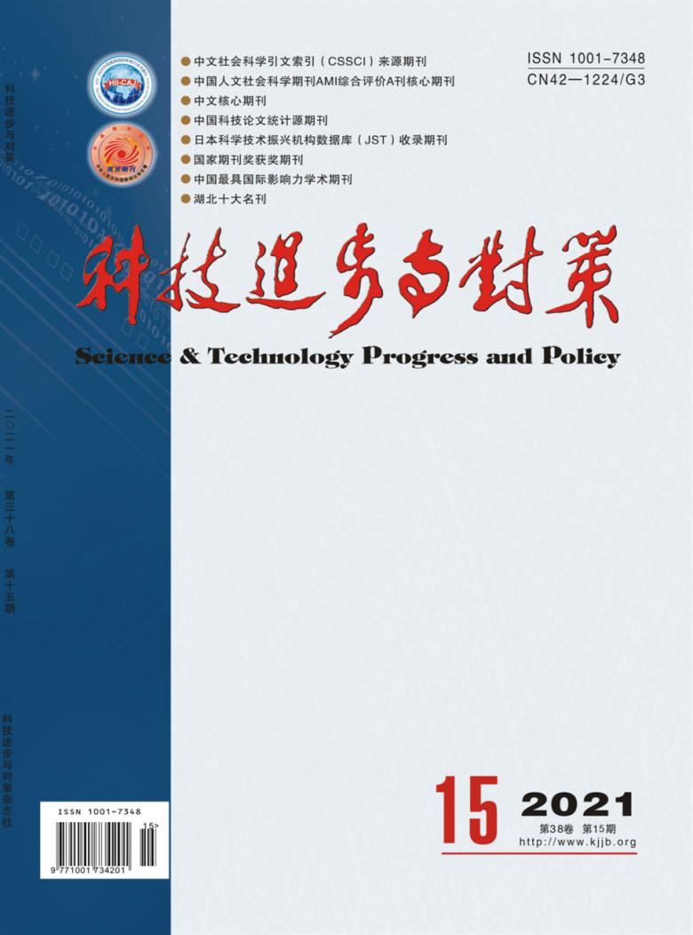 科技进步与对策杂志