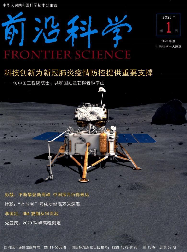 前沿科学杂志