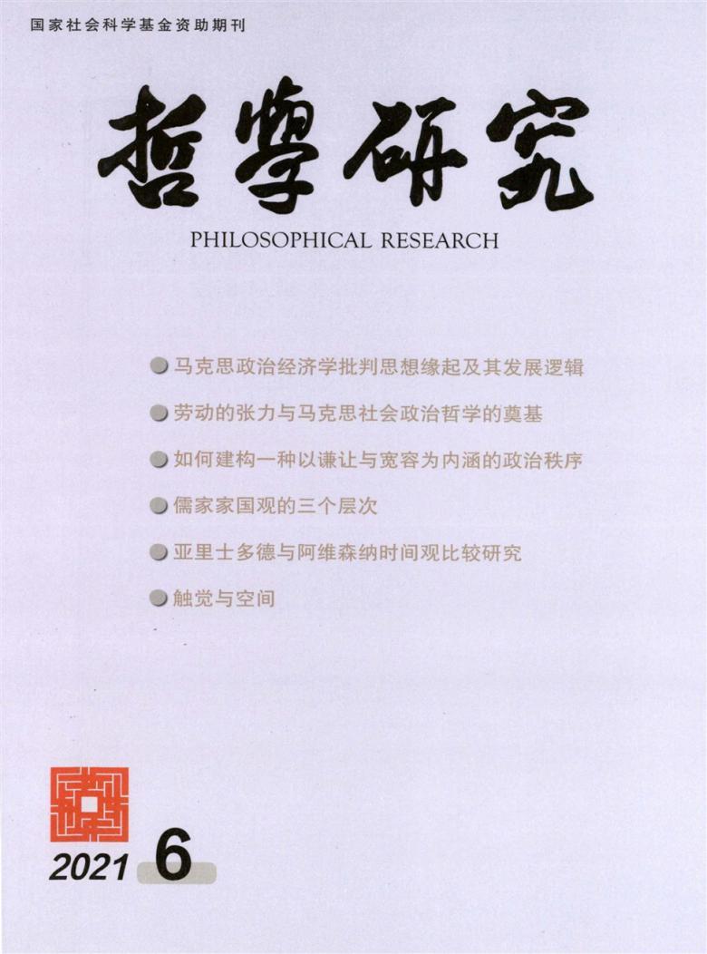 哲学研究杂志
