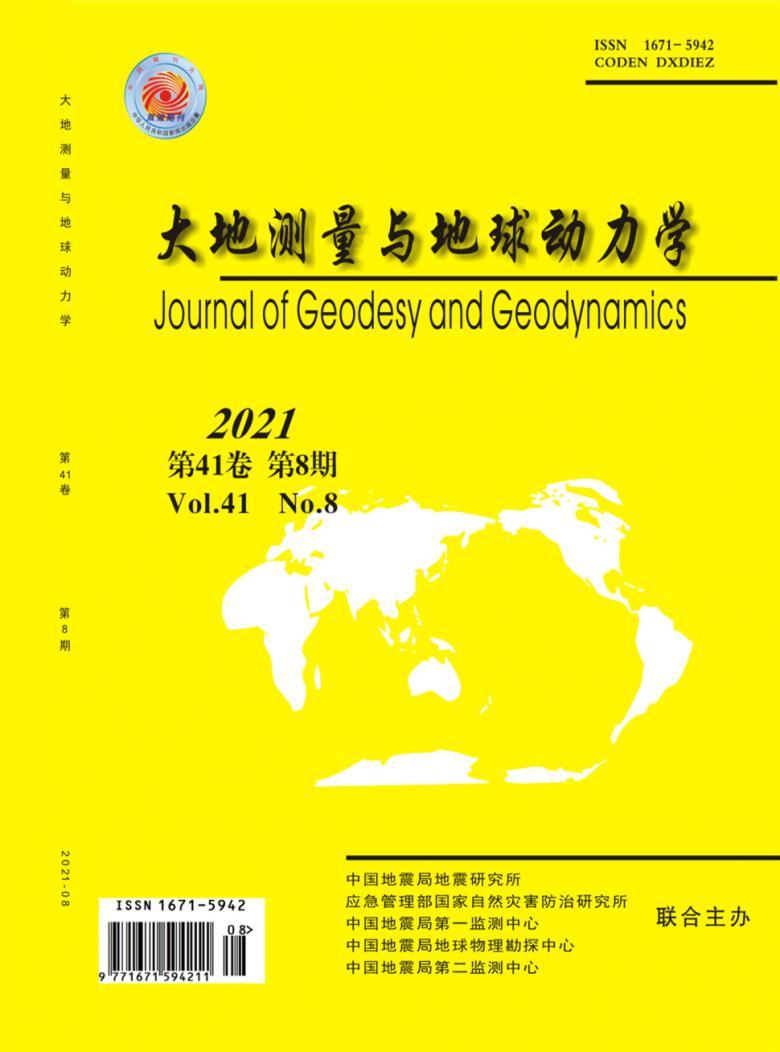 大地测量与地球动力学杂志