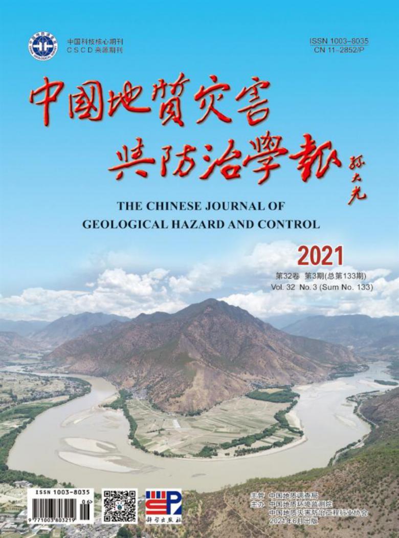 中国地质灾害与防治学报杂志