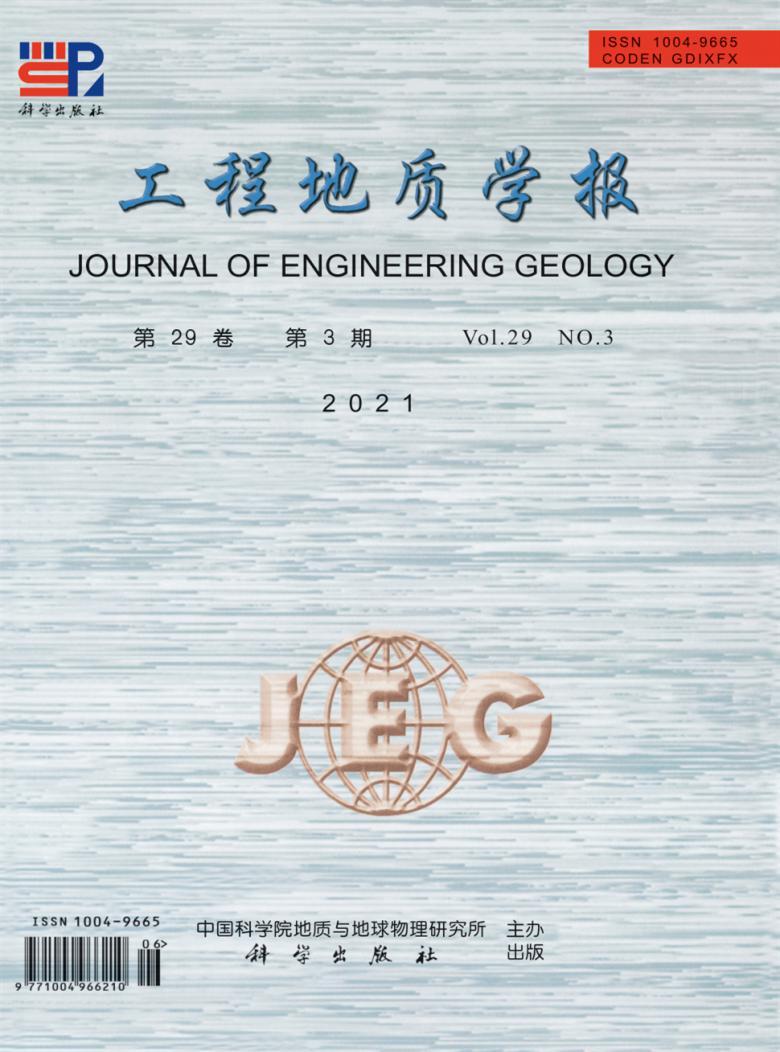 工程地质学报杂志