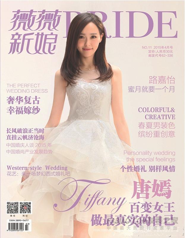薇薇新娘杂志