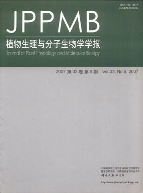 植物生理与分子生物学学报杂志