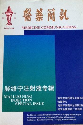 医药简讯杂志