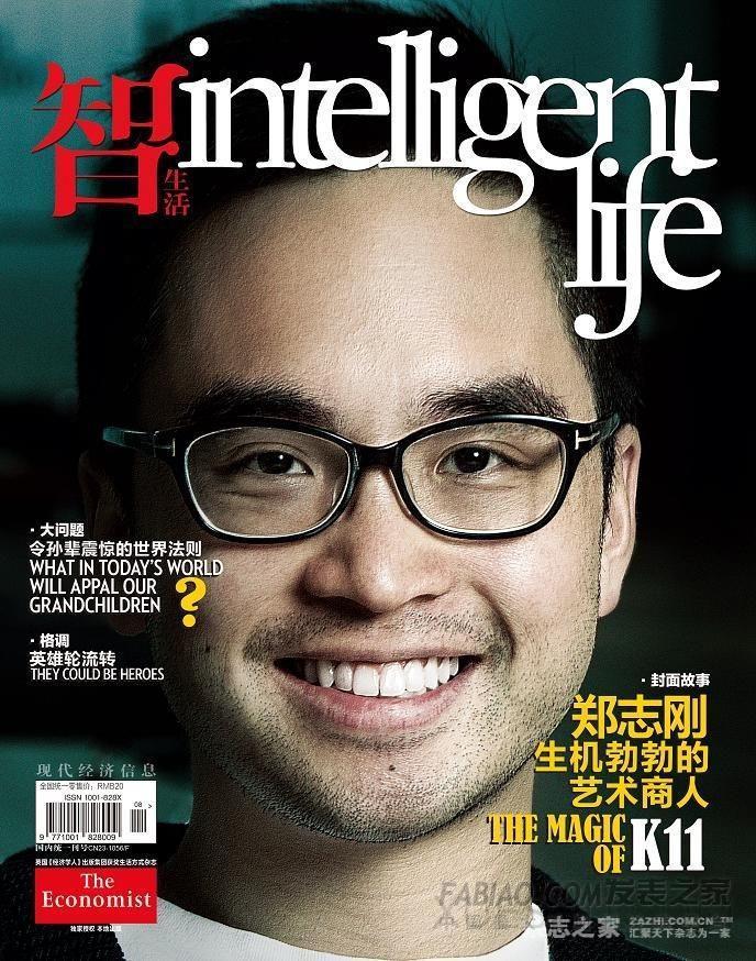 智生活杂志