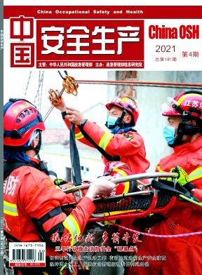 中国安全生产