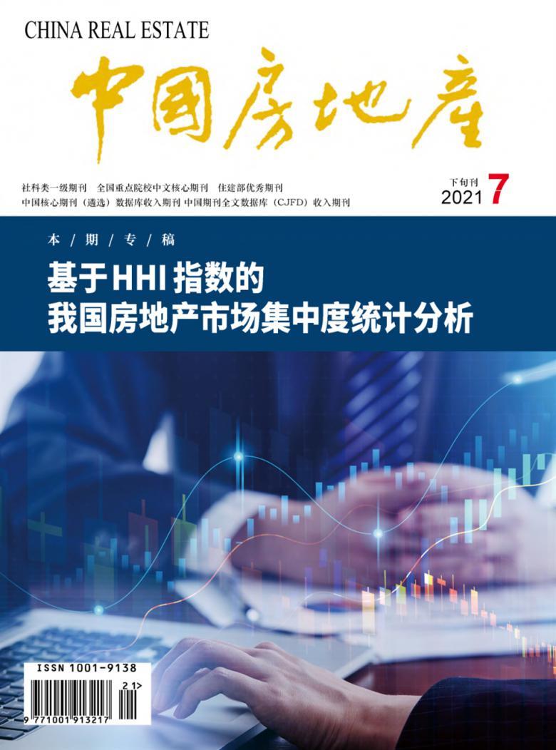 中国房地产杂志