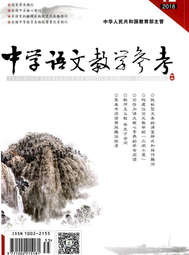 中学语文教学参考杂志